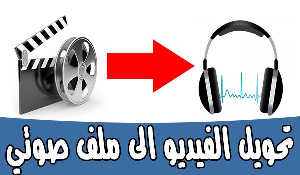شرح طريقة فصل الفيديو عن الصوت من خلال تطبيق Video to Mp3 | بحرية درويد