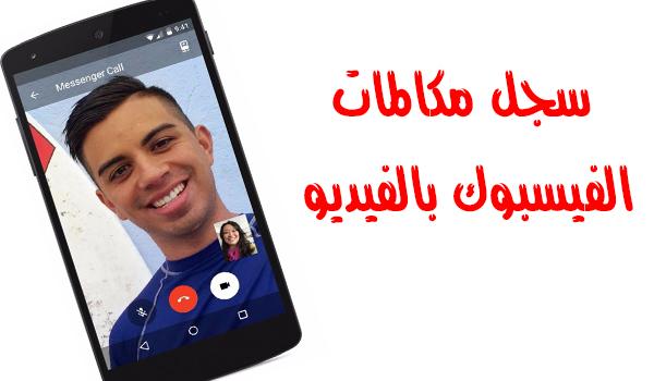 طريقة تسجيل مكالمات الماسنجر الفيسبوك والفايبر وسناب شات بالفيديو والصوت