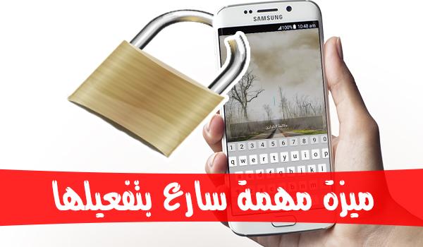فعّل ميزة Secure startup المهمة لحماية بياناتك الخاصة من السرقة | بحرية درويد