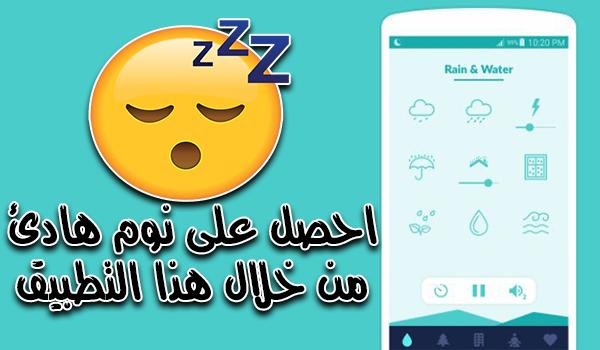 احصل على نوم هادئ ومريح من خلال تطبيق Sleepo | بحرية درويد