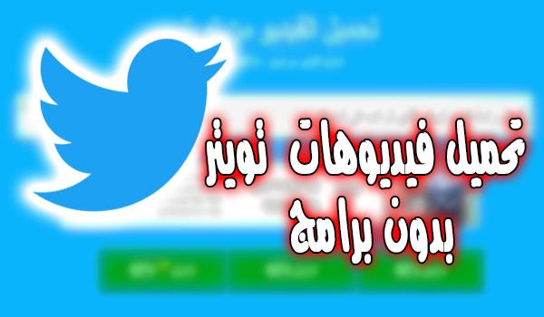 أداة تحميل من تويتر