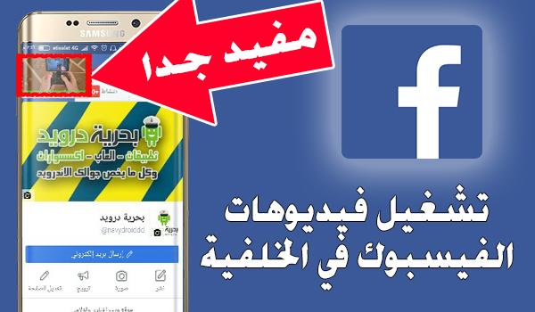 [بدون تطبيقات] طريقة تشغيل فيديوهات الفيسبوك في الخلفية وبشكل عائم علي شاشة الجوال | بحرية درويد