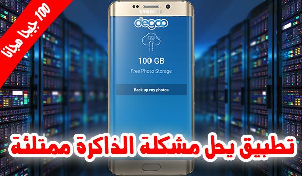 تطبيق Degoo حل مشكلة الذاكرة ممتلئة ويوفر لك 100 جيجا مجانا | بحرية درويد
