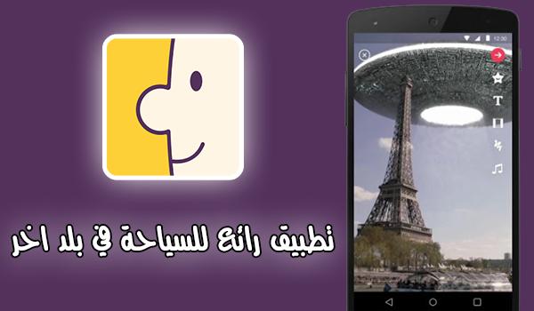 تطبيق Framy لأستكشاف الاماكن السياحية من حولك ووثق زيارتك لها بصور وفيديوهات مميزة !!   بحرية درويد