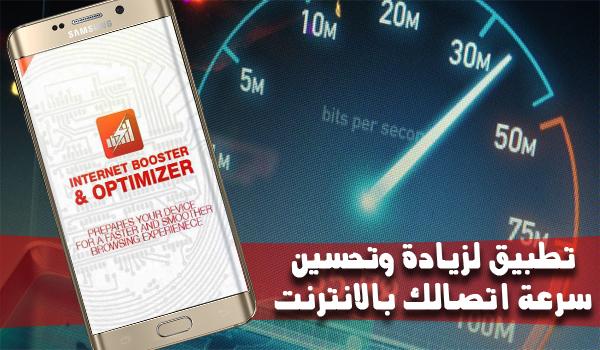 تطبيق Internet Booster & Optimizer لزيادة وتحسين سرعة اتصالك بالانترنت | بحرية درويد