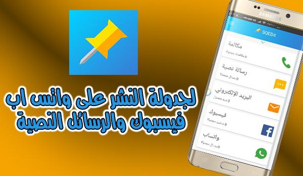تطبيق SQEDit لجدولة النشر على واتس اب فيسبوك والرسائل النصية | بحرية درويد