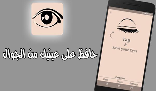 حافظ على عينيك من الجوال من خلال تطبيق EasyEyes | بحرية درويد