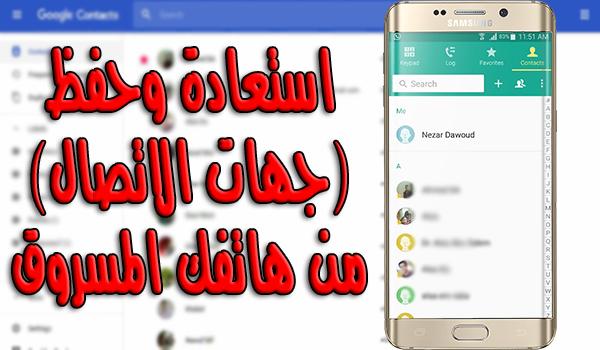 كيفية استرجاع ارقام الهاتف المسروق (جهات الاتصال) من هاتفك المسروق باستخدام حسابك في Google