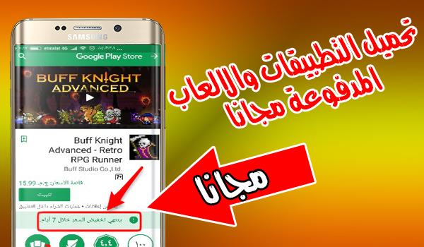 طريقة جديدة لتحميل التطبيقات والالعاب المدفوعة مجانا وبشكل رسمي من جوجل بلاي | بحرية درويد
