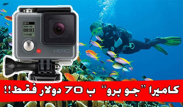 عرض اليوم الكاميرا الرياضية جو برو GoPro Hero ب 70 دولار فقط !!