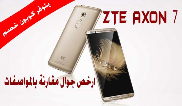 [كوبون تخفيض] ارخص جوال ZTE AXON 7 بمواصفات عالية