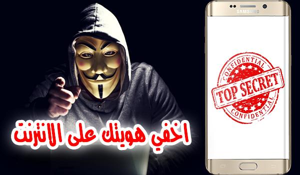 5 خطوات عملية للبقاء مجهول الهوية علي الانترنت على الجوال | بحرية درويد