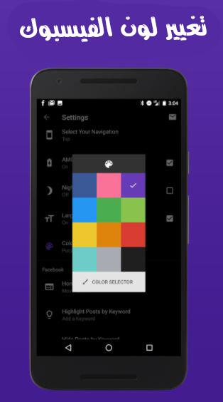 Power Facebook تطبيق بديل لتشغيل الفيسبوك وتغيير لون الفيس بوك | بحرية درويد