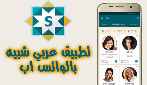 Sila تطبيق عربي للتراسل الفوري شبيه بتطبيق واتس اب | بحرية درويد