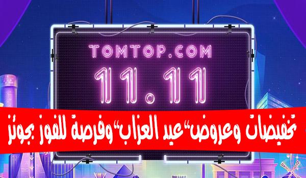 اغتنم فرصة تخفيضات عيد العزاب من متجر TomTop وفرص للفوز بجوائز مجانية