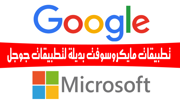 تطبيقات مايكروسوفت البديلة لتطبيقات جوجل