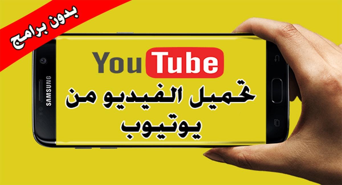 افضل 3 طرق لتحميل الفيديو من اليوتيوب بدون برامج