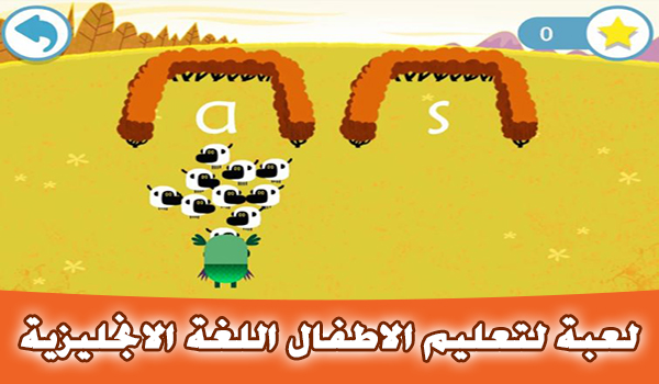 [العاب مفيدة للاطفال] لتعليم اطفالك اللغة الانجليزية باسلوب مرح وممتع | بحرية درويد