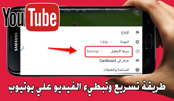 [بدون تطبيقات] طريقة تسريع وتبطيء الفيديو علي يوتيوب | بحرية درويد