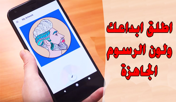 تطبيق سيحول جوالك الى كتاب تلوين الرسوم الجاهزة | بحرية درويد