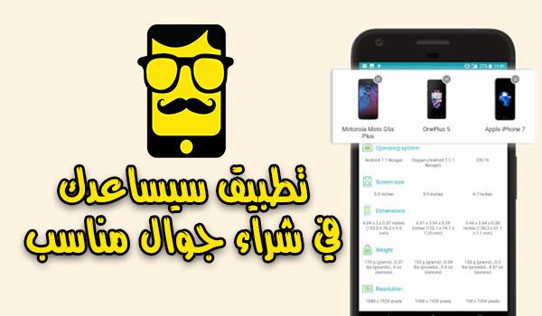 تطبيق Mr Phone