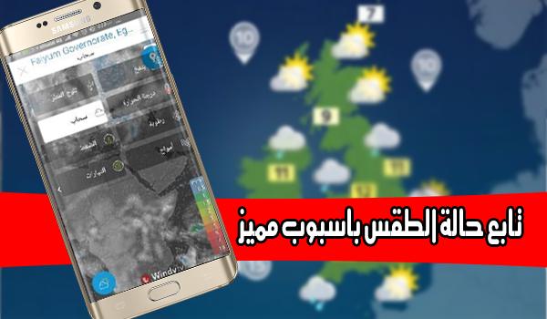 تطبيق لمتابعة حالة الطقس ودرجة الحرارة المتوقعة في مدينتك - تطبيق Weather Live | بحرية درويد