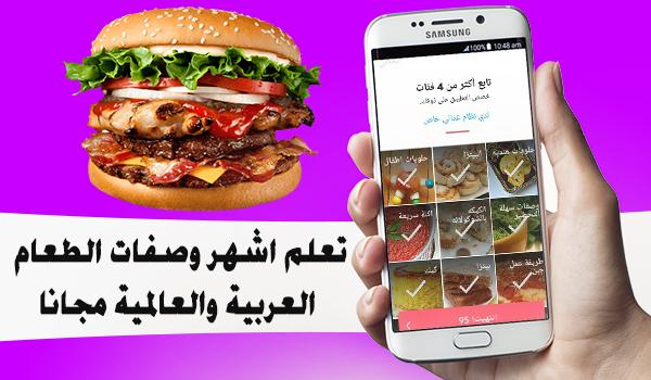 تعلم اشهر وصفات الطعام العربية والعالمية مجانا من خلال جوالك | بحرية درويد