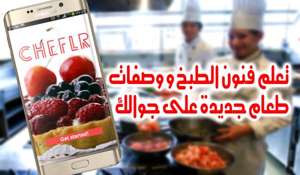 تعلم فنون الطبخ و وصفات طعام جديدة على جوالك من خلال تطبيق Cheflr   بحرية درويد