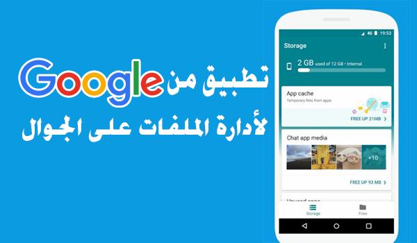 حمل تطبيق جوجل Files Go لأدارة الملفات ومزايا اضافية | بحرية درويد