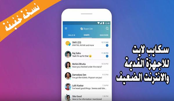 حمل نسخة خفيفية من برنامج سكايب لايت Skype Lite للجوال | بحرية درويد