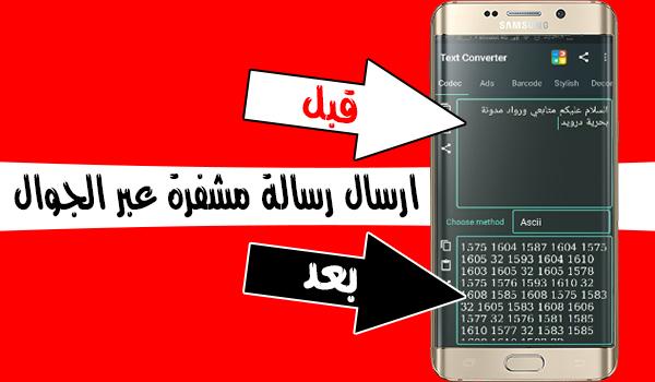 طريقة ارسال رسالة مشفرة عبر الجوال - تطبيق Text Converter | بحرية درويد