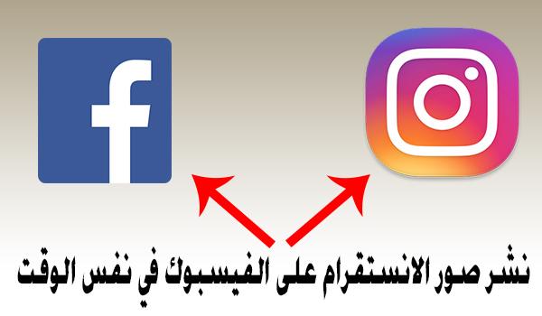 طريقة نشر صور الانستقرام على الفيسبوك في نفس الوقت | بحرية درويد
