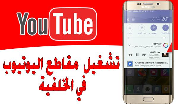 طريقتين لتشغيل فيديوهات اليوتيوب في الخلفية بدون تطبيقات | بحرية درويد