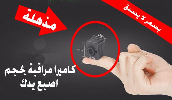 عرض اليوم كاميرا مراقبة صغيرة جدا تلتقط فيديوهات عالية الدقة ب 14 دولار فقط !!