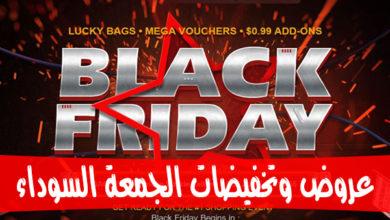 عروض وتخفيضات الجمعة السوداء Black Friday على متجر GearBest