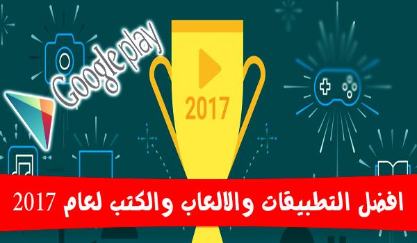 افضل تطبيقات والعاب 2017
