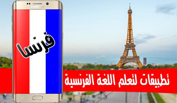 افضل خمسة تطبيقات لتعلم اللغة الفرنسية على جوالك الاندرويد | بحرية درويد