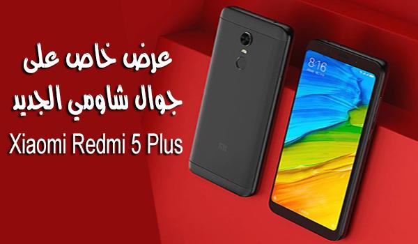 عرض اليوم احصل على جوال Xiaomi Redmi 5 Plus قبل الجميع