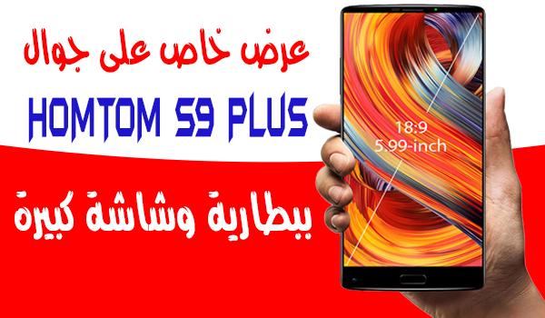 عرض اليوم جوال HOMTOM S9 Plus ببطارية وشاشة كبيرة بسعر مغري