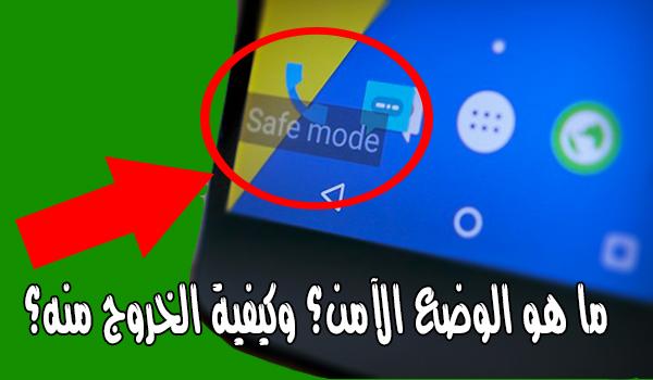 ما هو الوضع الامن safe mode؟ وما هي فوائده؟ وكيفية الغاء الوضع الامن منه؟