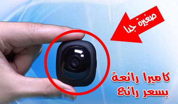 عرض اليوم: كاميرا Andoer G1 بحجم اصابع يدك