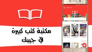 تطبيق كتبي يقدم لك أكثر من 10 آلاف كتاب عربي
