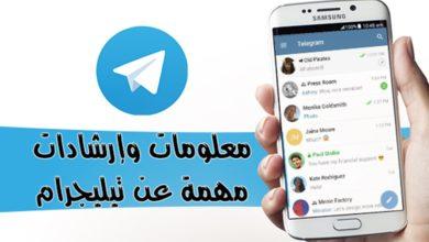 تعرف على اسرار برنامج التلجرام واحترف استخدام تطبيق تليجرام