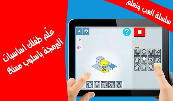 سلسلة العب وتعلم: علّم طفلك اساسيات البرمجة باسلوب ممتع | بحرية درويد
