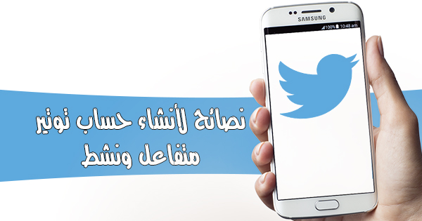 نصائح مهمة لمستخدمي تويتر لأنشاء حساب متفاعل ونشط | بحرية درويد