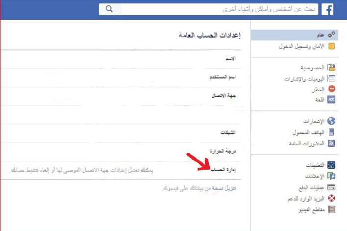 طريقة حذف حساب فيسبوك مؤقتاً أو للأبد | بحرية درويد