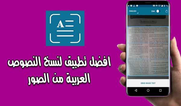 افضل برنامج نسخ النصوص من الصور تطبيق OCR Text Scanner - بحرية درويد
