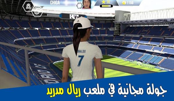تجول في ملعب ريال مدريد ودردش مع مشجعي الفريق من انحاء العالم من بيتك | بحرية درويد