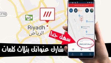 تطبيق عنوان في ثلاث كلمات what3words لأرسال موقعك على الخريطة بسهولة   بحرية درويد