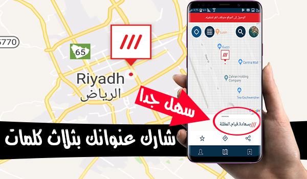 تطبيق عنوان في ثلاث كلمات what3words لأرسال موقعك على الخريطة بسهولة | بحرية درويد